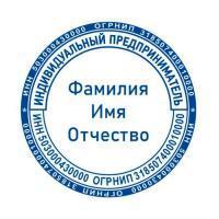 регистрация ИП в СПб