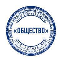 регистрация ООО в СПб